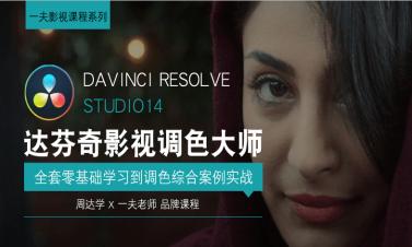 達芬奇DAVINCI 14 影視調色大師全套零基礎學習到調色綜合案例實戰視頻教程