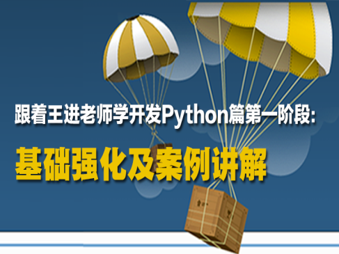 Python实战系列第一阶段:基础强化及案例讲解