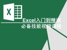 Excel入门到精通必备技能视频课程
