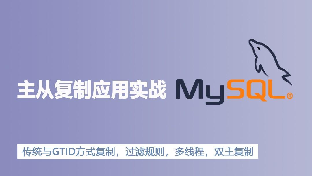 MySQL主从复制技术应用实战视频课程