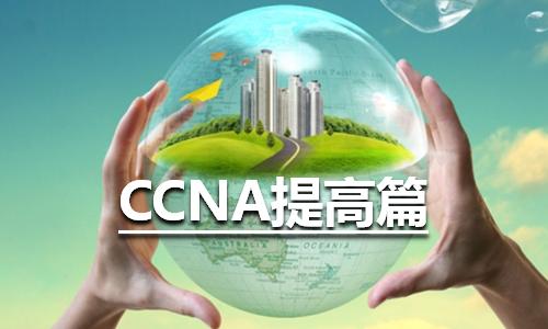 CCNA刨根问底提高篇视频课程