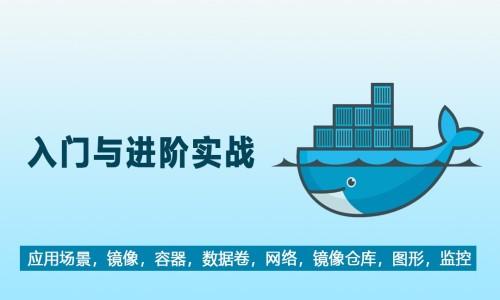 Docker容器技术入门与进阶实战视频课程(19年版)