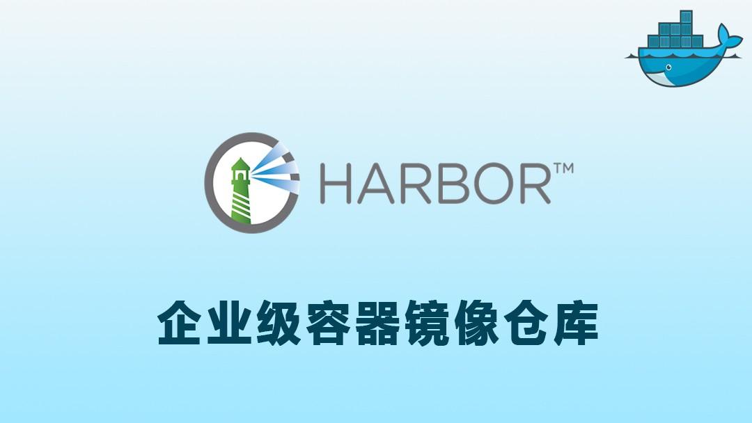 Harbor企业级容器镜像仓库视频课程