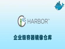 Harbor企业级容器镜像仓库搭建