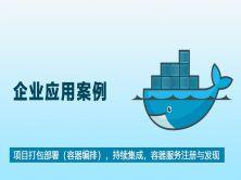 Docker 应用案例视频课程