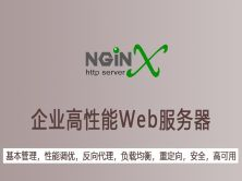 企业Web服务器Nginx应用实战视频教程