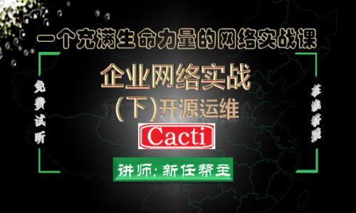 2019高级网络工程师系列5之自动化运维之开源网络监控软件-Cacti【网络工程师】