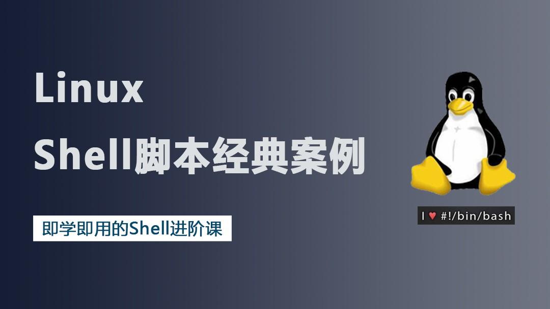 18个Linux Shell脚本经典案例