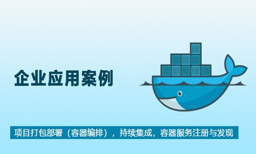 Docker容器技术企业应用案例视频课程