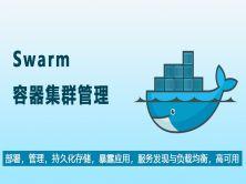 Docker Swarm容器集群管理实战视频课程