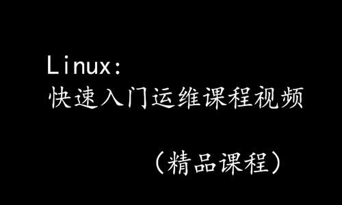 Linux:快速入门运维课程视频