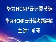 华为HCIP 云计算节选 华为HCNP云计算试题讲解视频教程[肖哥]