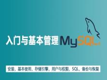 MySQL快速入门与应用实战视频课程
