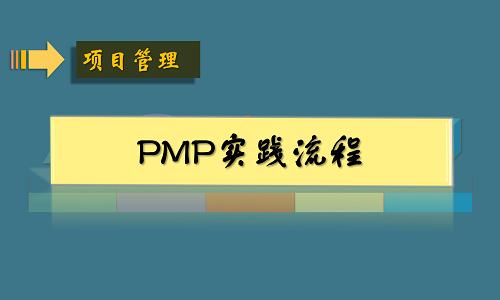 PMP实践流程
