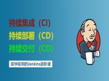 Jenkins自动化CI/CD流水线实战视频课程