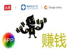 程序猿如何赚钱-APP篇(APP赚钱、今日头条广告、腾讯广告、开屏、信息流等介绍)