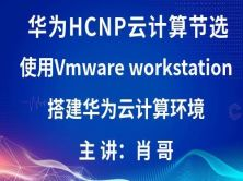 华为HCIP云计算节选使用VMware workstation搭建华为云计算环境[肖哥]