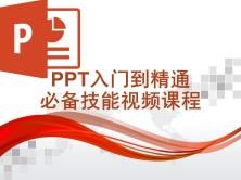 PPT基础与提升必备技能视频课程