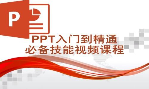 PPT入門到精通必備技能視頻課程