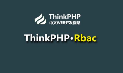 基于ThinkPHP的Rbac权限控制视频课程