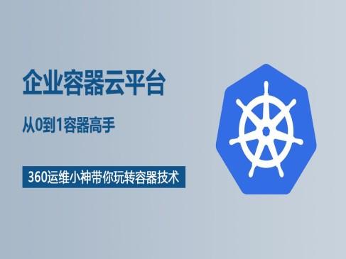 Kubernetes容器云平臺工程師視頻課程