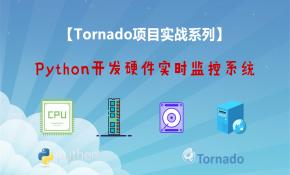 Python之Tornado开发硬件实时监控系统视频课程
