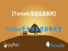Python之Tornado开发弹幕视频聊天室视频课程