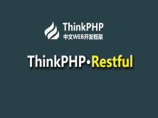 ThinkPHP的Restful接口开发