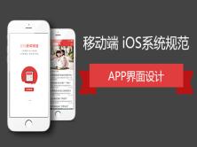移动端iOS系统规范 APP界面设计精讲视频