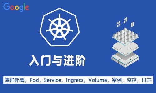 Kubernetes/K8S企业容器云平台入门与进阶实战(19年版)