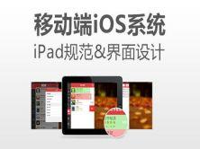 移动端iOS系统视频课程-iPad系统规范&界面设计