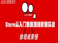 徐培成**課程大數據之Storm系列視頻教程