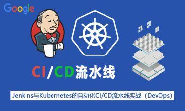 基于Kubernetes/K8S构建企业Jenkins CI/CD平台