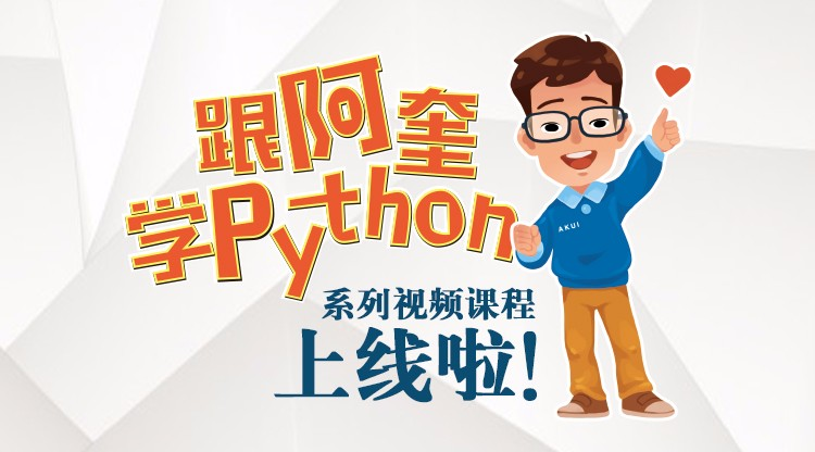 跟阿奎学Python之编程基础与HTTP测试