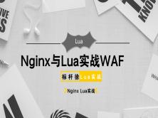 標桿徐2019 Nginx與Lua實現灰度發布與waf防火牆