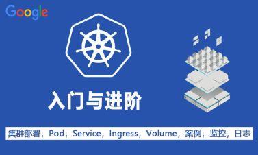 Kubernetes/K8S企業容器雲平台入門與進階實戰(19年版)