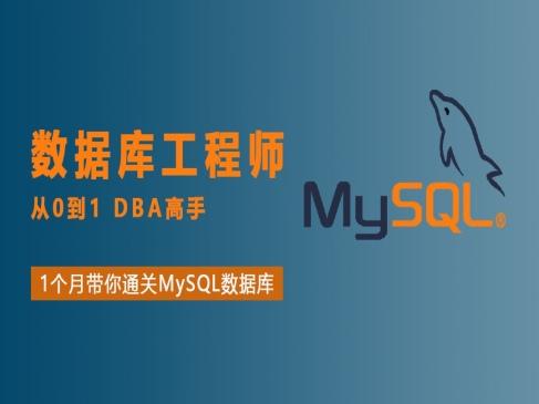 MySQL数据库工程师(零基础入门到集群项目实战)