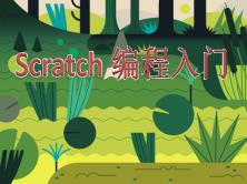 Scratch编程入门视频课程