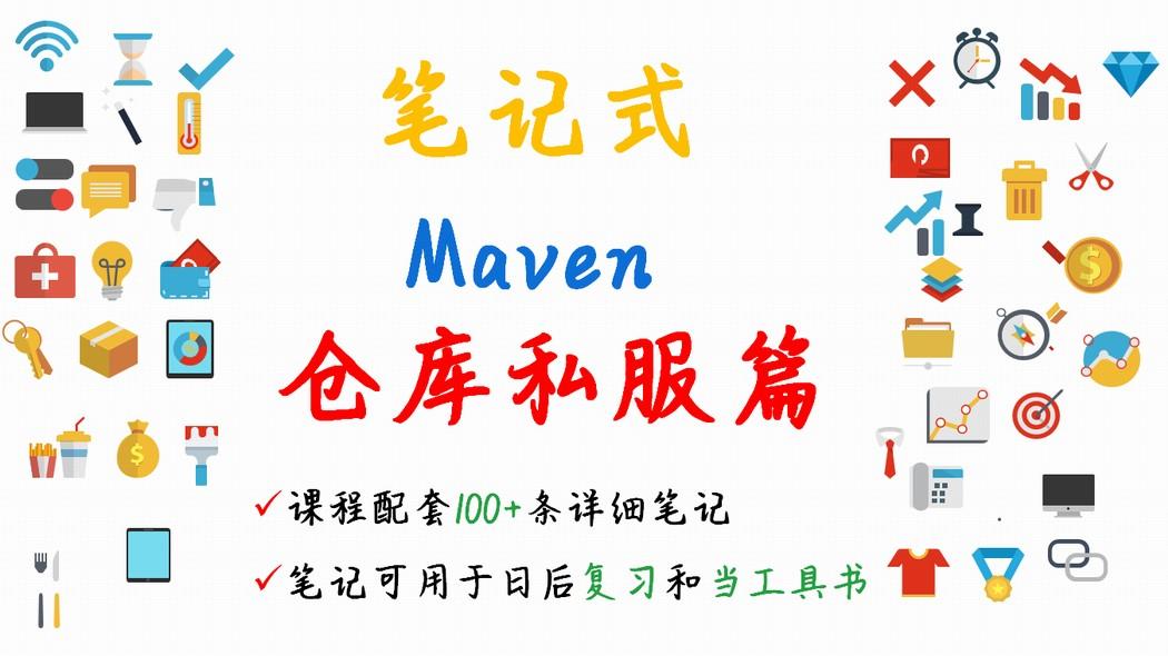 【笔记式】Java进阶Spring架构之Maven基础入门--坐标仓库私服(含100条笔记)