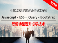 面向对象ECMAScript6入门全程实战(代码+材料+软件+案例)