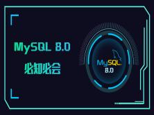 MySQL 8.0 必知必会视频课程