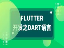 Flutter開發之Dart語言