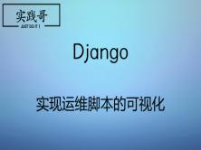 2018年Django实现运维脚本的可视化视频教程