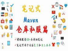 【筆記式】Java進階Spring架構必備之Maven基礎入門--坐標倉庫私服(含100條筆記)