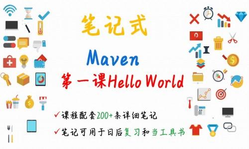 【笔记式】Maven精选讲解--第一课Hello World视频课程