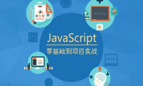 javascript基础与项目实战视频课程(代码+软件+习题)