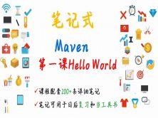 【筆記式】Maven精選講解--第一課Hello World視頻課程