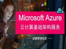 Azure微軟雲計算基礎架構服務 - 部署管理實戰