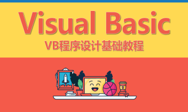 VB程序设计基础