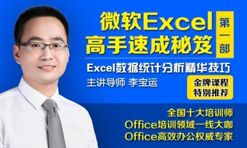 微软Excel高手速成秘笈课程第一部:Excel数据统计分析精华技巧(李宝运)
